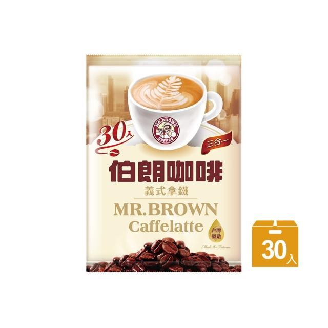 【伯朗咖啡】三合一義式拿鐵風味-30入/袋