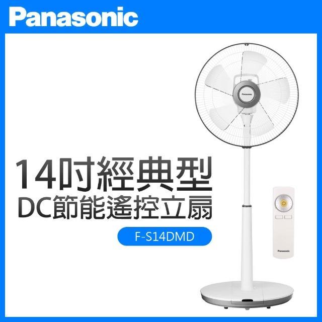 【Panasonic 國際牌】14吋經典型DC節能遙控立扇(F-S14DMD)