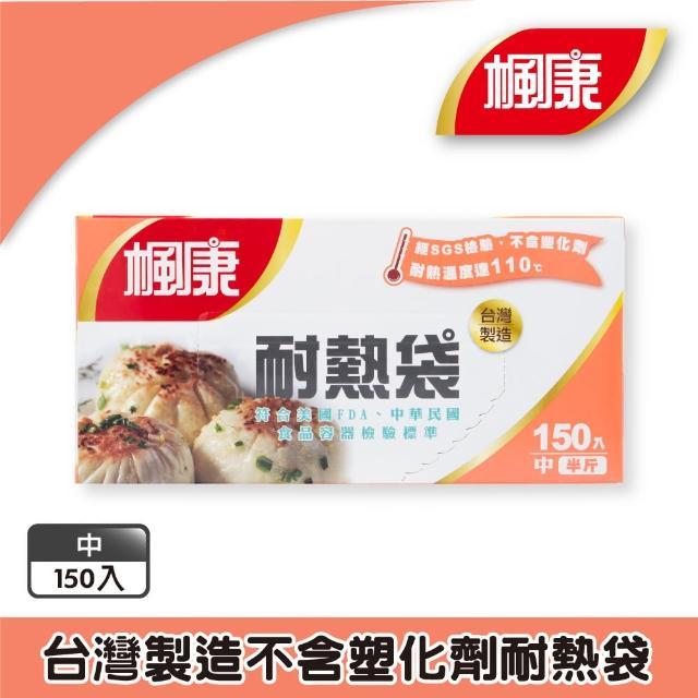 【楓康】耐熱袋 中(150入 20x25cm)