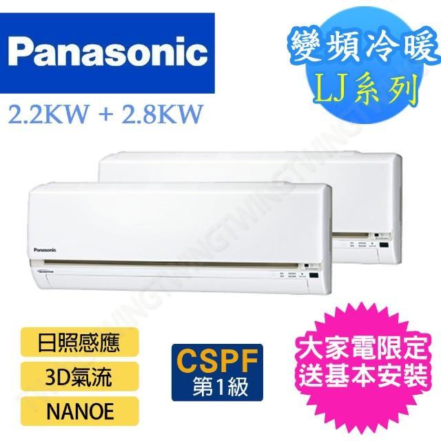 【Panasonic 國際牌】LJ系列3坪+5坪 一對二 變頻冷暖分離式空調(CU-2J52FHA2+CS-LJ22BA2+CS-LJ28BA2)