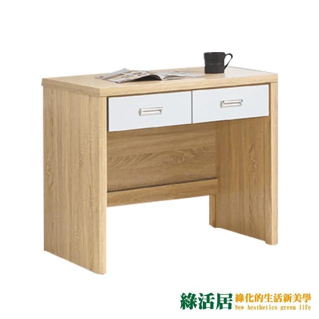 【綠活居】里比  時尚3尺木紋二抽書桌/電腦桌(二色可選)