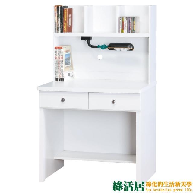【綠活居】胡斯基   時尚2.7尺二抽書桌/電腦桌組合(三色可選)