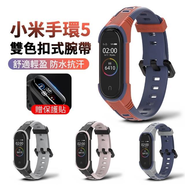 【ANTIAN】小米手環5 雙色扣式矽膠運動錶帶 耐磨個性替換腕帶 時尚舒適防水手錶帶(贈專用保護貼)