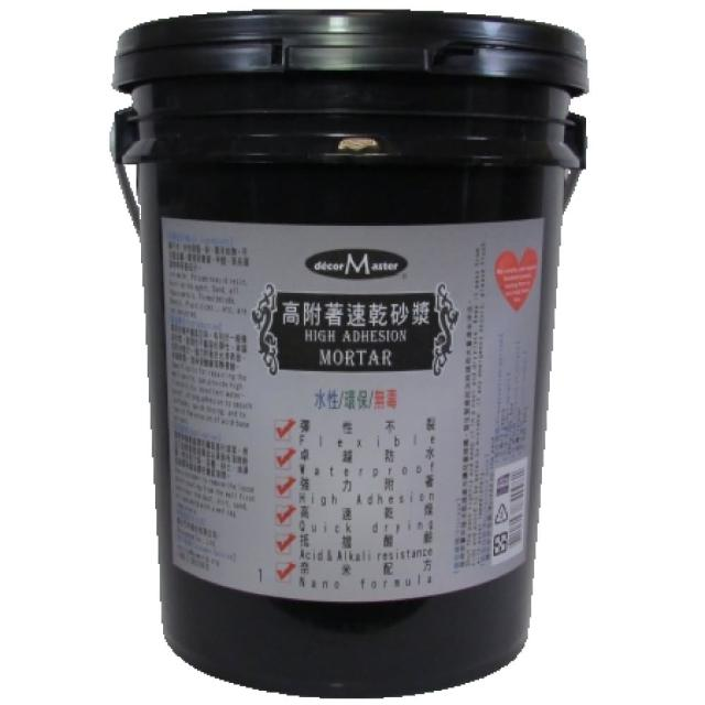【decorMaster】高附著速乾砂漿-25kg(補洞防漏)