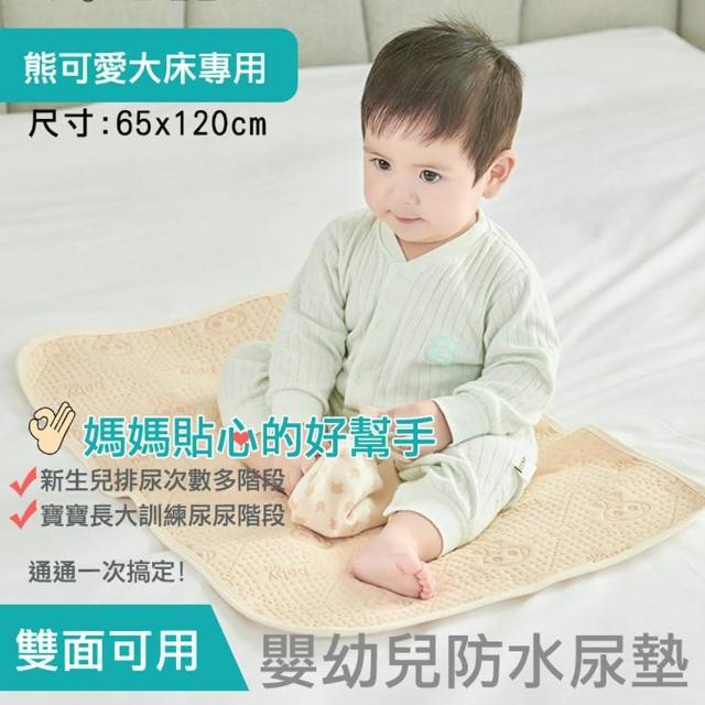 【i-Smart】嬰幼兒防水尿墊 65x120cm(大床專用)