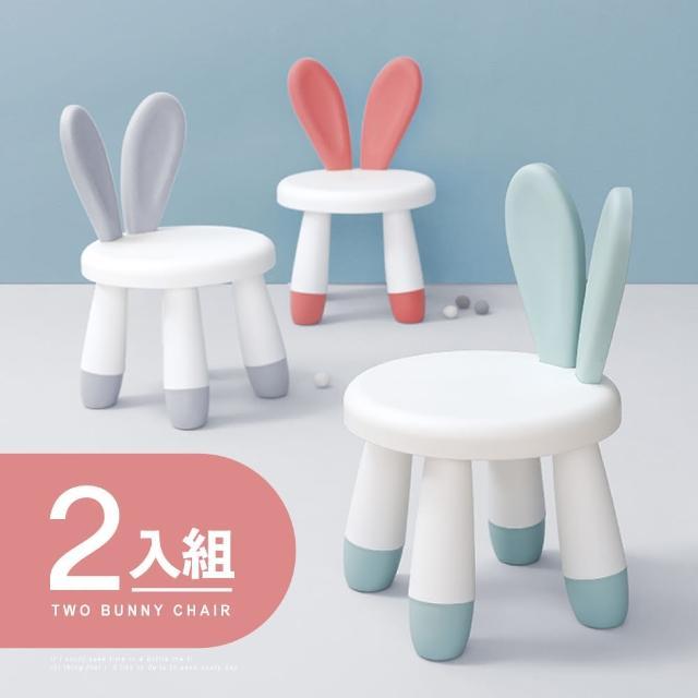 【IDEA】2入組-bunny兔子兒童成長學習椅凳/休閒椅餐椅