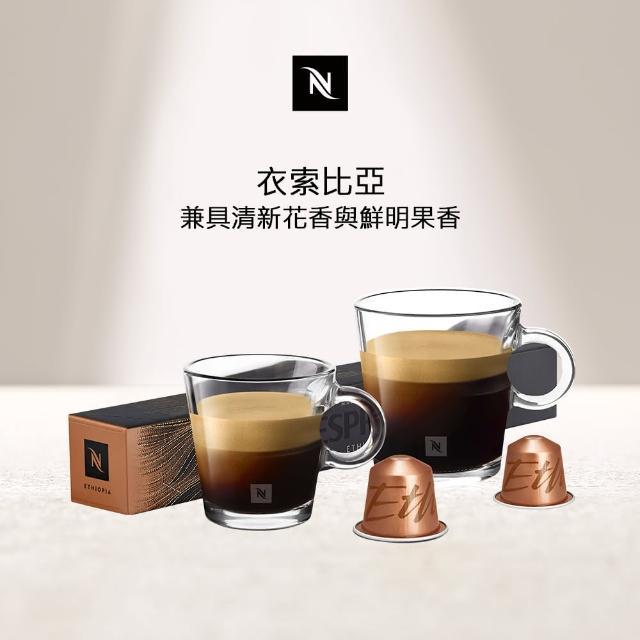 【Nespresso】Ethiopia衣索比亞咖啡膠囊_兼具清新花香及鮮明果香(10顆/條;僅適用於Nespresso膠囊咖啡機)
