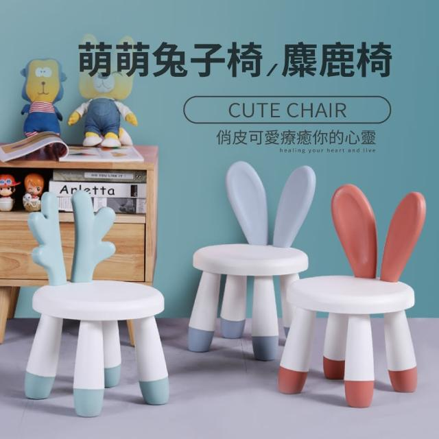 【IDEA】俏皮兔兔麋鹿學習椅凳/休閒椅餐椅