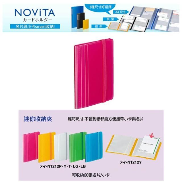 【KOKUYO】Novita名片收納夾60枚 迷你(粉)