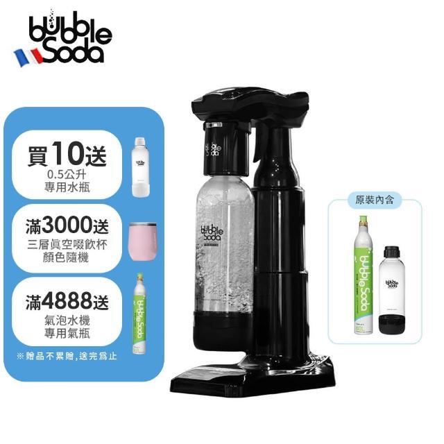 【法國BubbleSoda】節能免插電全自動氣泡水機-黑武士BS-818(可直接打果汁/茶飲/酒類)