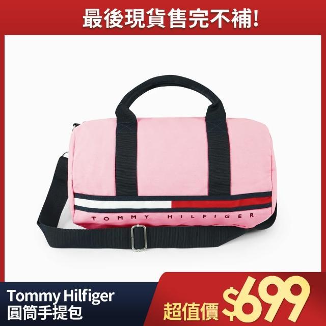 【Tommy Hilfiger】美式休閒後背包/圓筒手提包(多款多色選)