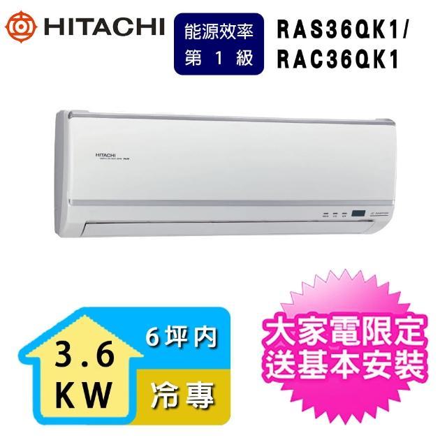 【HITACHI 日立】一對一冷專變頻旗艦系列 4-6坪(RAS-36QK1 / RAC-36QK1)