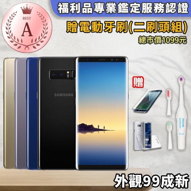 【SAMSUNG 三星】福利品 GALAXY Note 8 6G/64G 6.3吋 外觀99成新 智慧手機(贈無線充電盤、鋼化膜、清水套)