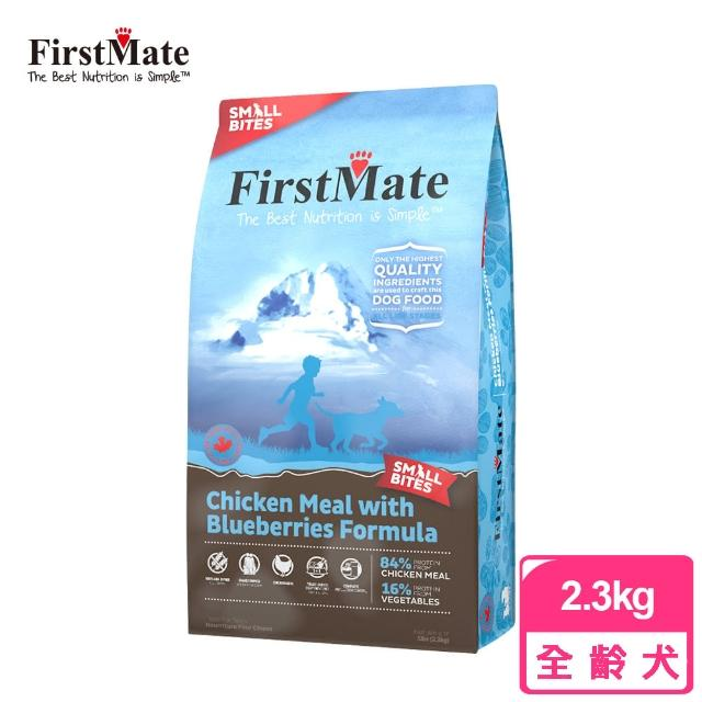 【第一饗宴】無穀低敏 雞肉藍莓全犬小顆粒5lb(FirstMate WDJ 單一肉類蛋白 低GI 狗飼料)