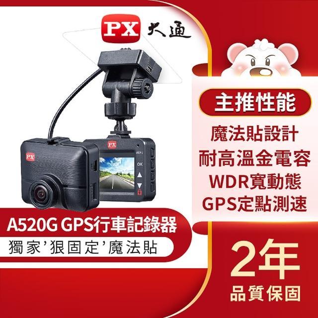 【PX 大通】A520G  GPS測速提醒 汽車行車記錄器 1080P 夜視高清高畫質 內附記憶卡(高感光元件 夜視超清晰)
