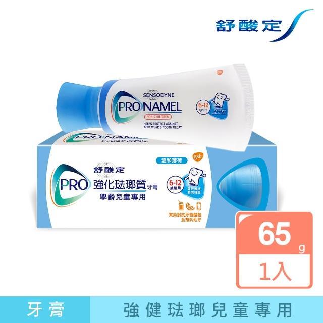 【舒酸定 強化琺瑯質-兒童專用】幫助預防蛀牙及牙齒酸蝕-兒童牙膏(65g)