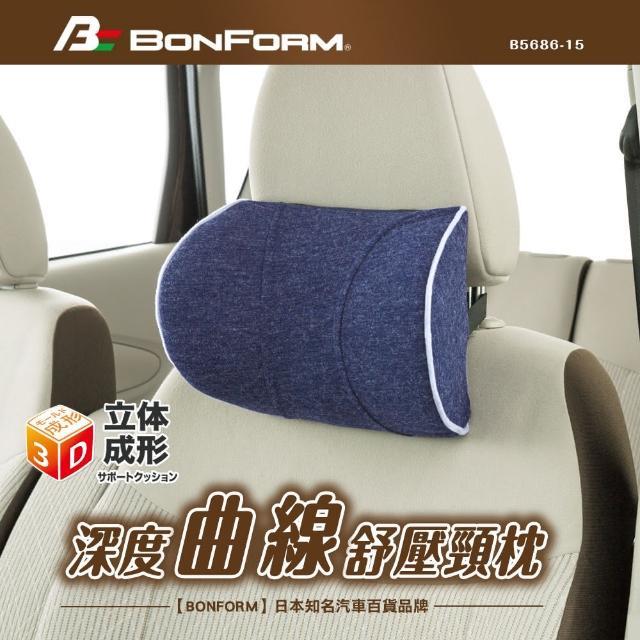 【BONFORM】深度曲線舒壓頸枕(B5686-15)