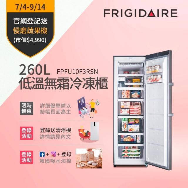 【Frigidaire富及第】260L 低溫無霜冷凍櫃(★贈基本安裝)