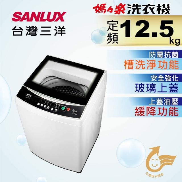 【SANLUX 台灣三洋】12.5Kg定頻洗衣機(ASW-125MA)