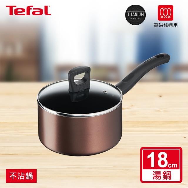 【Tefal 特福】全新鈦升級-新極致饗食系列18CM單柄不沾鍋湯鍋-加蓋(電磁爐適用)