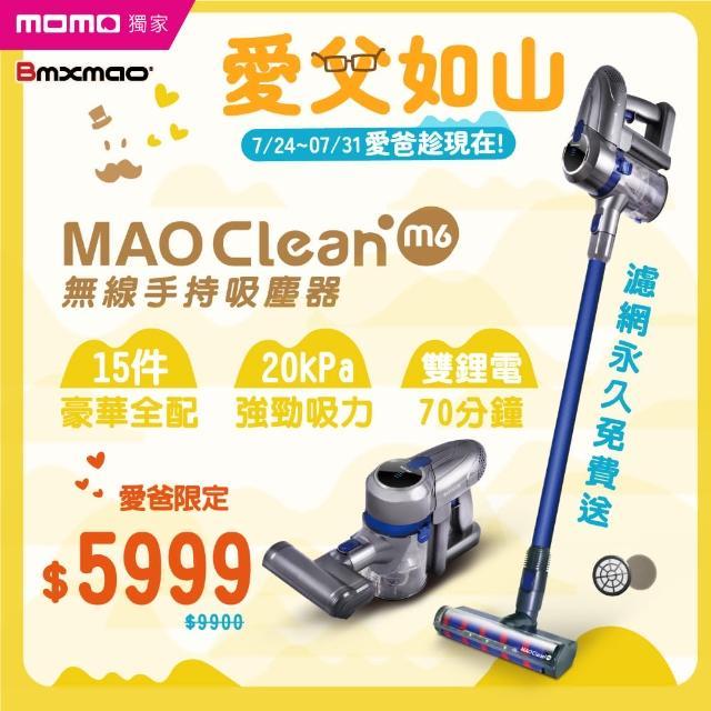 【日本 Bmxmao】MAO Clean M6  嶄新升級 無線手持吸塵器-豪華15配件組(除蹣/雙電池