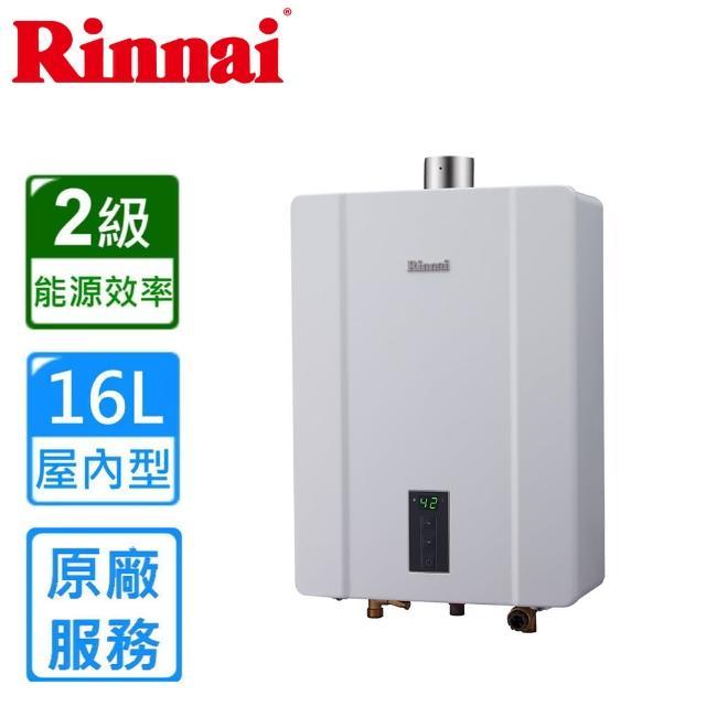 【林內 買就送tescom 整髮梳】RUA-C1600WF 屋內大廈型強制排氣熱水器(16L)
