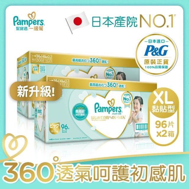 2020新升級【幫寶適】一級幫紙尿褲/尿布 XL 96片X2箱 日本原裝