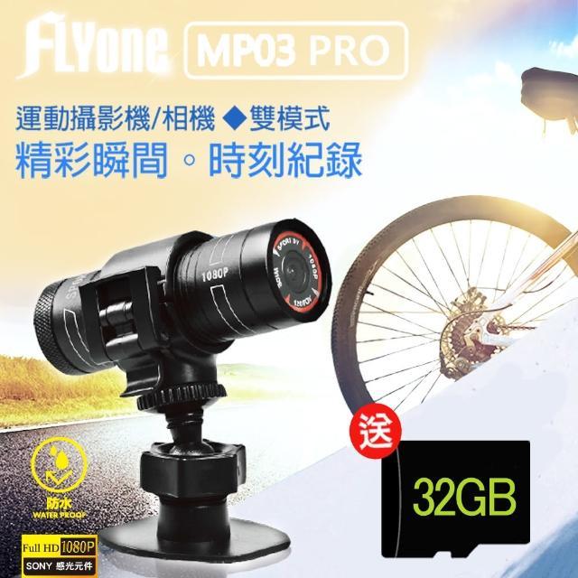 【FLYone】MP03 PRO影像加強版 SONY感光/1080P 前後雙鏡運動攝影機+GPS軌跡紀錄-選配(單鏡版+送32G)