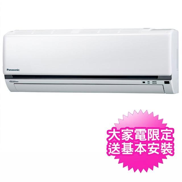 【Panasonic 國際牌】一對一冷專變頻空調K系列 3-5坪(CS-K28BA2/CU-K28BCA2)