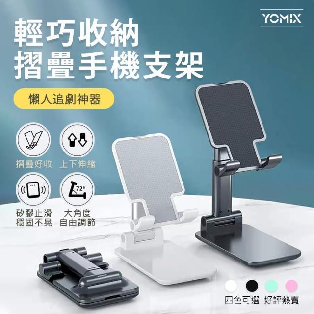 【YOMIX 優迷】輕巧手機摺疊支架(桌上型支架/直播追劇神器)