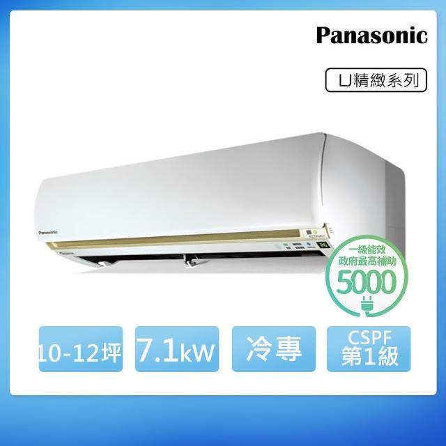 【Panasonic 國際牌】一對一冷專變頻空調LJ系列 10-12坪(CS-LJ71BA2/CU-LJ71BCA2)