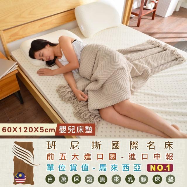 【班尼斯】50年馬來鑽石級大廠 60x120x5cm嬰兒床墊 百萬保證馬來西亞製‧頂級天然乳膠床墊(床墊)