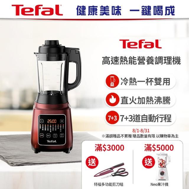 【Tefal 特福】高速熱能營養調理機BL961570(贈 WMF 平底煎鍋24CM)