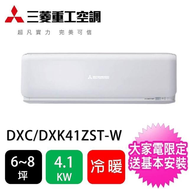 【MITSUBISHI 三菱】6-8坪變頻冷暖分離式冷氣(DXC41ZST-W/DXK41ZST-W)
