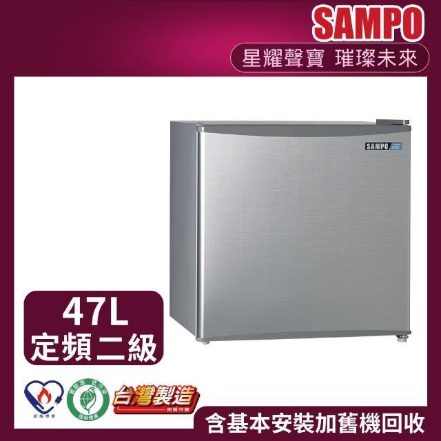 【SAMPO 聲寶】47公升二級能效獨享系列單門小冰箱(SR-B05)