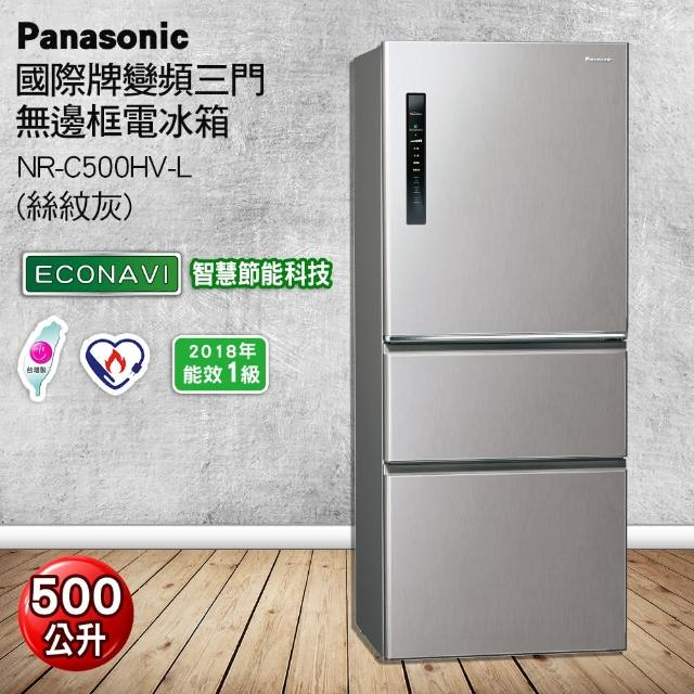 【Panasonic 國際牌】500公升一級能效三門變頻冰箱(NR-C500HV-L 絲紋灰)