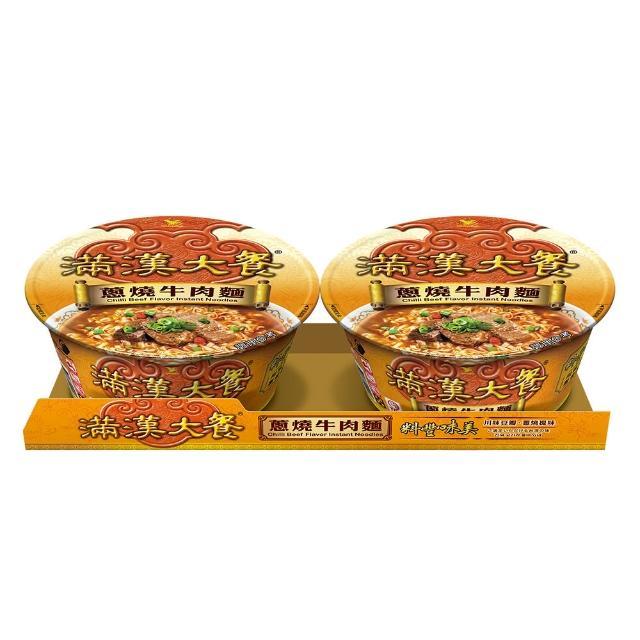 【滿漢大餐】蔥燒牛肉麵碗2入/組(蔥燒提味 香辣濃郁)