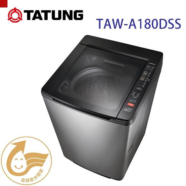 【TATUNG 大同】18KG DD變頻不鏽鋼洗衣機(TAW-A180DSS)