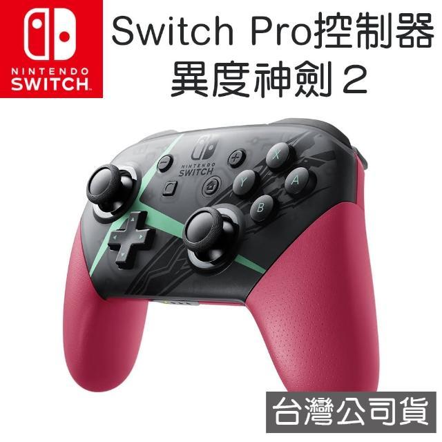【Nintendo 任天堂】原廠Switch Pro控制器 - 異度神劍2 特別版(台灣公司貨)