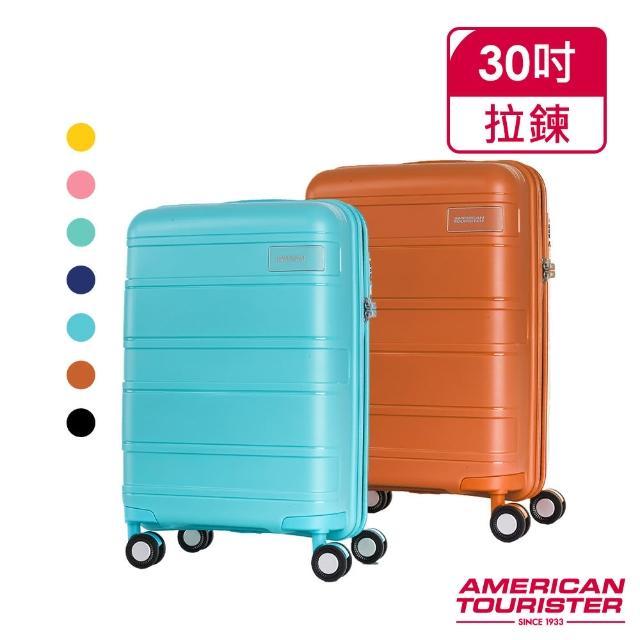 【AT美國旅行者】30吋Litevlo極輕量耐衝擊飛機輪PP可擴充硬殼行李箱(多色可選)