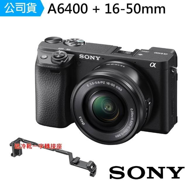 【SONY 索尼】A6400L+16-50mm(公司貨)