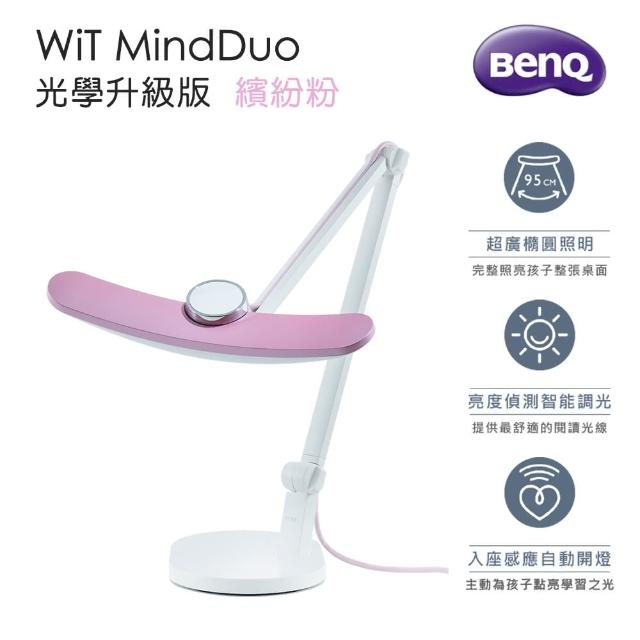 【BenQ】WiT MindDuo 光學升級版 親子共讀護眼檯燈(繽紛粉)