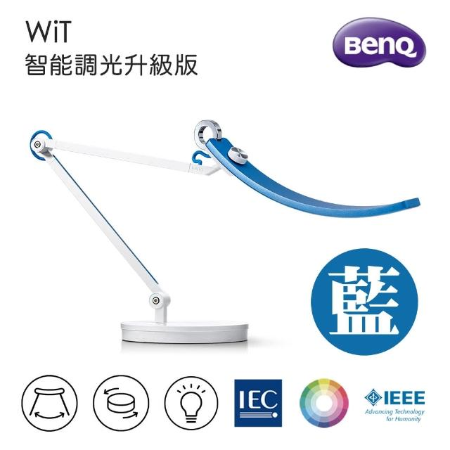 【BenQ】WiT 智能調光版 螢幕閱讀檯燈(星辰藍)