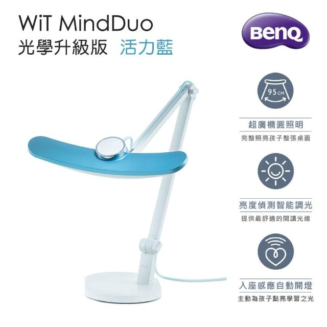 【BenQ】WiT MindDuo 光學升級版 親子共讀護眼檯燈(活力藍)