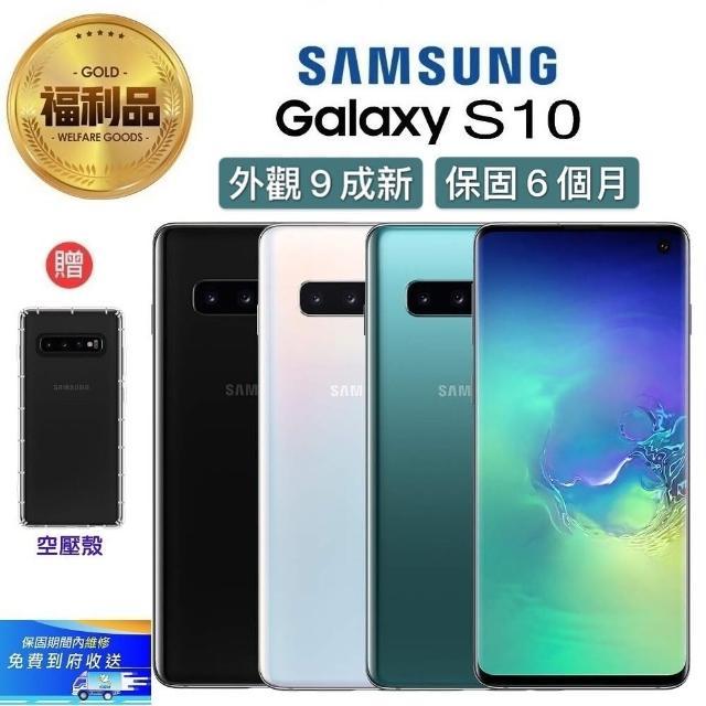 【SAMSUNG 三星】福利品 Galaxy S10 6.1吋 八核4鏡頭 旗艦機(8G/128G 贈送空壓殼)
