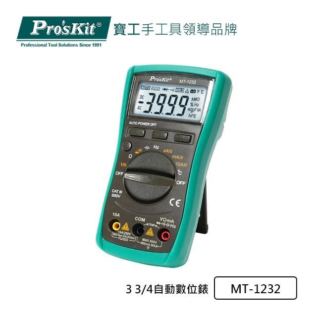 【Pro'sKit 寶工】3 3/4 數位電錶(MT-1232)