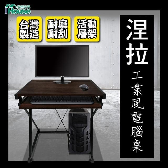 【IHouse】涅拉 工業風2.1尺電腦書桌