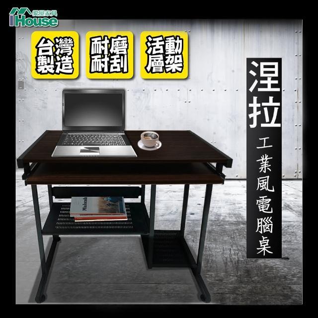 【IHouse】涅拉 工業風2.6尺電腦書桌