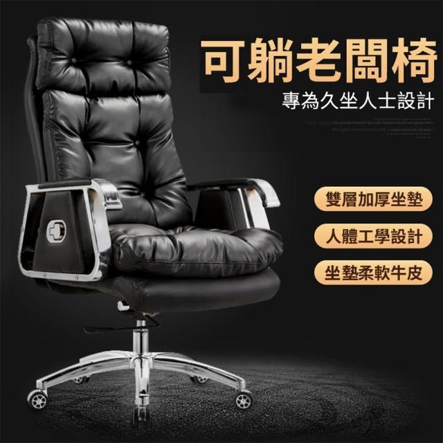 【Ashley House】尊爵版頂級坐墊牛皮全鋁合金骨架設計高級主管椅/電腦椅/辦公椅/董事長椅(135°大角度可躺)