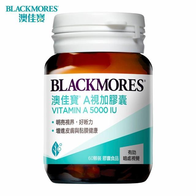 【BLACKMORES 澳佳寶】A視加膠囊食品(60顆)